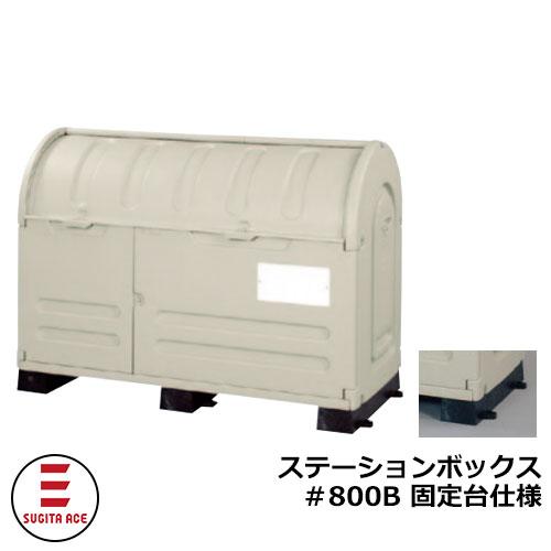 業務用大型ゴミ箱 ステーションボックス#800B 固定台仕様 杉田エース 515-815