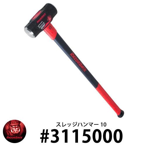 RAZOR BACK スレッジハンマー 10 石鎚 #3115000 レイザーバック DIY 工具 アメリカ製