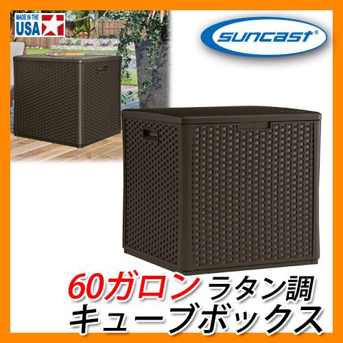 アメリカ製収納庫 プラスチック樹脂製物置 60ガロン ラタン調キューブボックス ベンチ 収納ボックス サンキャスト suncast BMDB60 送料無料