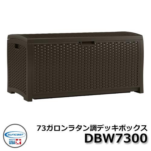 ベンチ 収納ボックス 73ガロンラタン調デッキボックス DBW7300 サンキャスト suncast アメリカ製収納庫 プラスチック樹脂製物置 屋外収納 収納庫