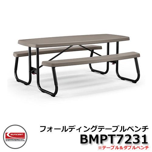 ガーデンファニチャ フォールディングテーブルベンチ 型番BMPT7231 Suncast サンキャスト アメリカ輸入品 テーブル&チェア