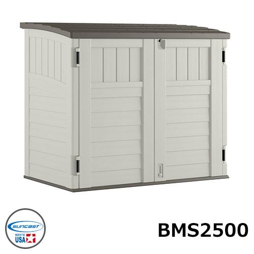 物置 ガーデン収納 ホームデザイン物置 ベースキャビネット Stoney ストーニー BMS2500 サンキャスト suncast アメリカ産樹脂製収納庫 屋外