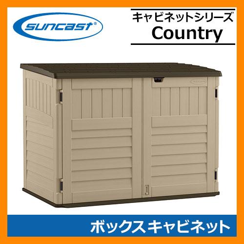 物置 ガーデン収納 ホームデザイン物置 ベースキャビネット Country カントリー BMS4711 サンキャスト suncast アメリカ産樹脂製収納庫 屋外 送料無料