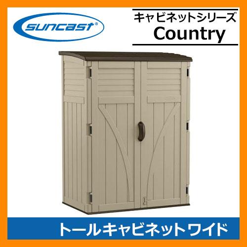 物置 収納ボックス ホームデザイン物置 トールキャビネット Country ワイド BMS5700 サンキャスト suncast アメリカ産樹脂製収納庫 屋外 送料無料
