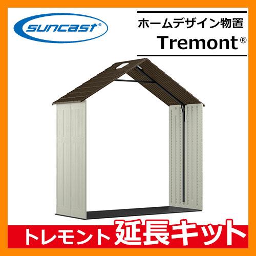 物置 ガーデン収納 ホームデザイン物置 Tremont トレモント 延長キット BMS80 サンキャスト suncast アメリカ産樹脂製収納庫 屋外 送料無料