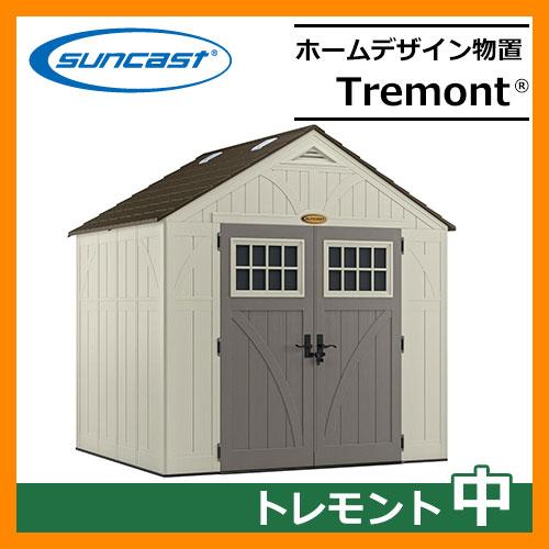 物置 ガーデン収納 ホームデザイン物置 Tremont トレモント 中 BMS8700 サンキャスト suncast アメリカ産樹脂製収納庫 TOSHO 屋外 送料無料
