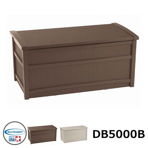 【サンキャスト】 suncast 50ガロンデッキボックス DB5000B イメージ:ブラウン アメリカ製収納庫 プラスチック樹脂製物置