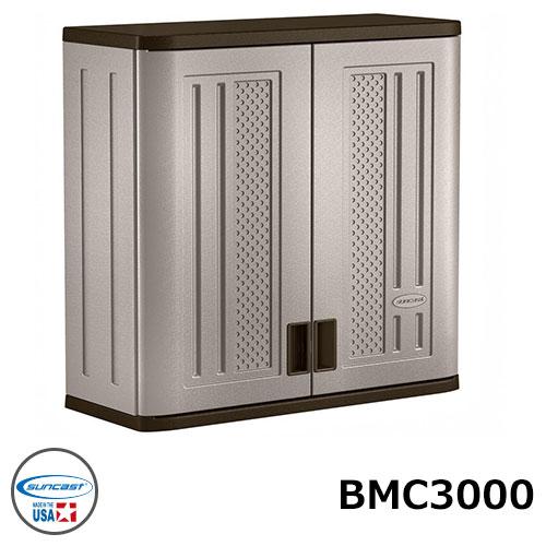 物置 収納ボックス 壁掛けガレージキャビネット アメリカ製収納庫 プラスチック樹脂製物置 サンキャスト suncast BMC3000