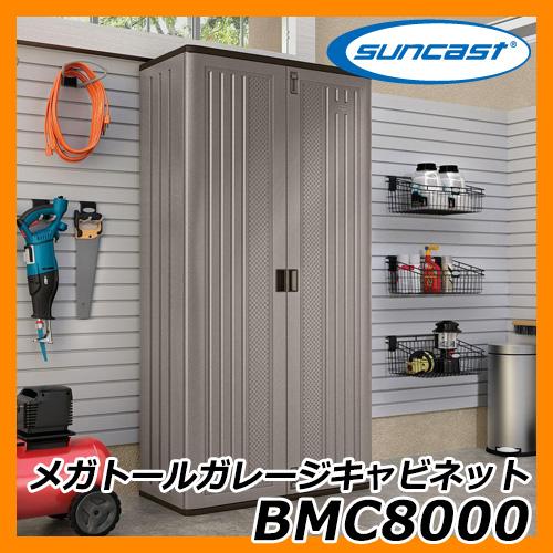 物置 収納ボックス メガトールガレージキャビネット アメリカ製収納庫 プラスチック樹脂製物置 サンキャスト suncast BMC8000 送料無料