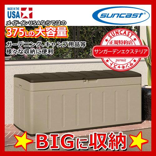 アメリカ製 耐久性に優れた樹脂製収納ボックス ガーデンニング用品の収納 サンキャスト 99ガロンデッキボックスブロー suncast BMDB9900 送料無料