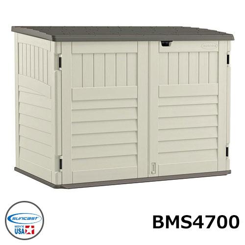 物置 収納ボックス ボックスキャビネット アメリカ製収納庫 プラスチック樹脂製物置 サンキャスト suncast BMS4700