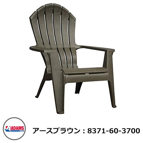 ガーデン 椅子 ガーデンチェア ガーデンファニチャー アディロンダックチェアー カラー:アースブラウン 8371-60-3700 REAL COMFORT ADIRONDACK プラスチック アメリカ製