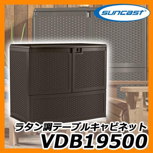 収納ボックス テーブル ラタン調テーブルキャビネット アメリカ製収納庫 プラスチック樹脂製物置 サンキャスト suncast VDB19500 送料無料