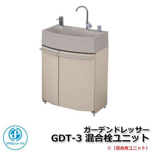 ガーデンシンク 研き出し流し 腰高収納付屋外シンク ガーデンドレッサー GDT-3 混合栓ユニット タキロン 水栓柱 立水栓 屋外 流し