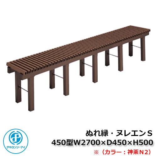 縁側 縁台 濡れ縁 濡縁 ぬれ縁 450型 ヌレエンS 神茶 D450×W2700mm サイズ(W2700×D450×H500mm) タキロン