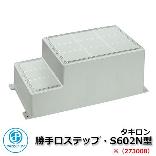 バリアフリー製品 勝手口ステップ S602N型 273008タイプ タキロン