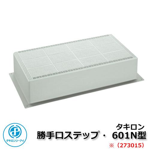 バリアフリー製品 勝手口ステップ 601N型 273015タイプ タキロン 受注生産品