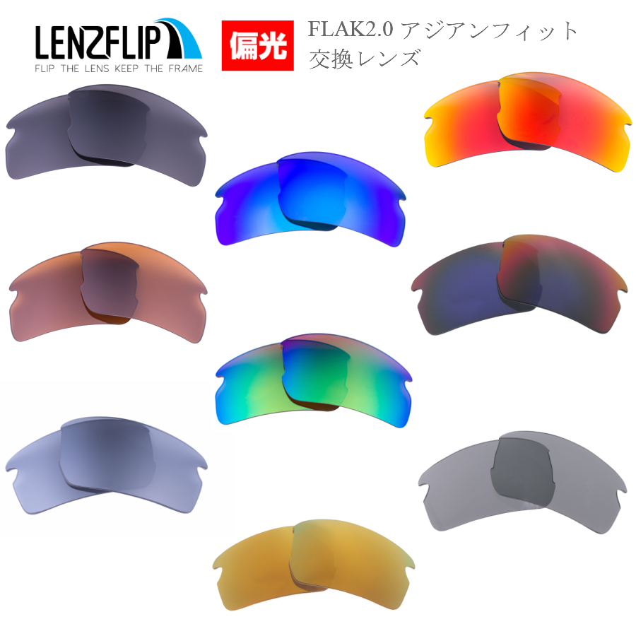 偏光レンズがこの価格 アウトレットセール 特集 Oakley Flak2.0アジアンフィットにジャストフィット サングラス交換用レンズ 偏光レンズを試したことが無いなんてもったいない オークリー サングラス交換レンズ Asian-Fit 訳あり商品 アジアンフィット 偏光レンズフラック2.0 Flak2.0