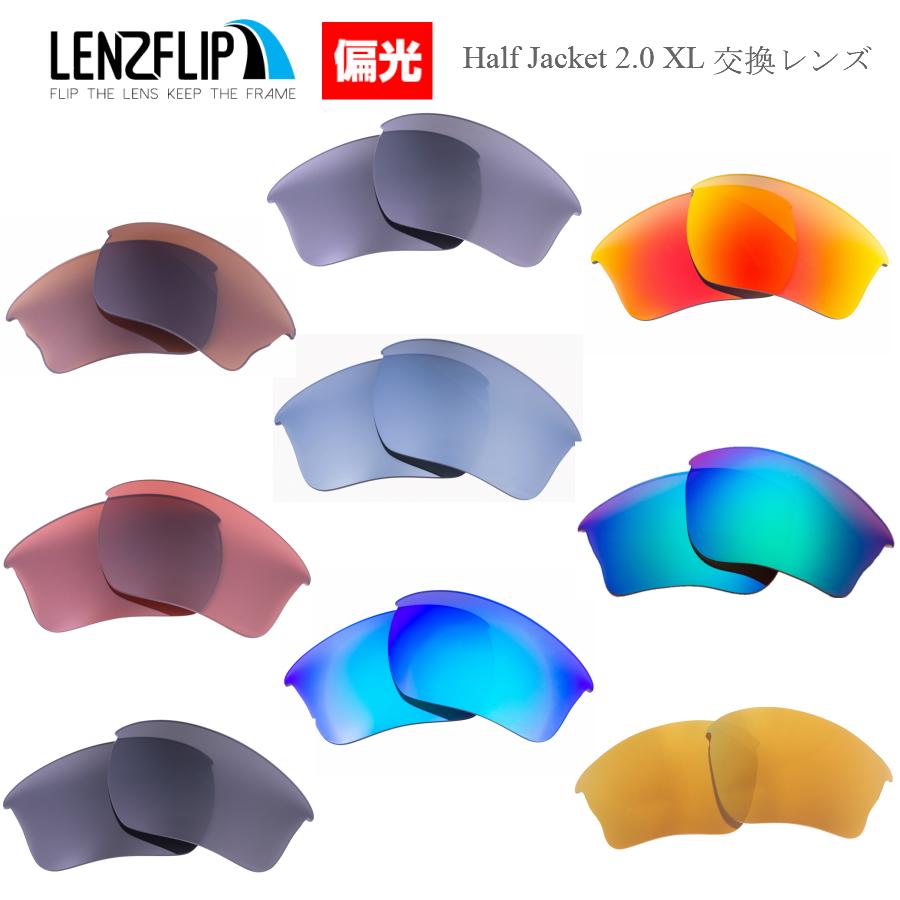 偏光レンズがこの価格 Oakley Half Jacket 2.0XLにジャストフィット サングラス交換用レンズ 偏光レンズを試したことが無いなんてもったいない 2.0XL 祝日 XL オークリー 交換レンズ サングラス ☆正規品新品未使用品 偏光レンズハーフジャケット2.0