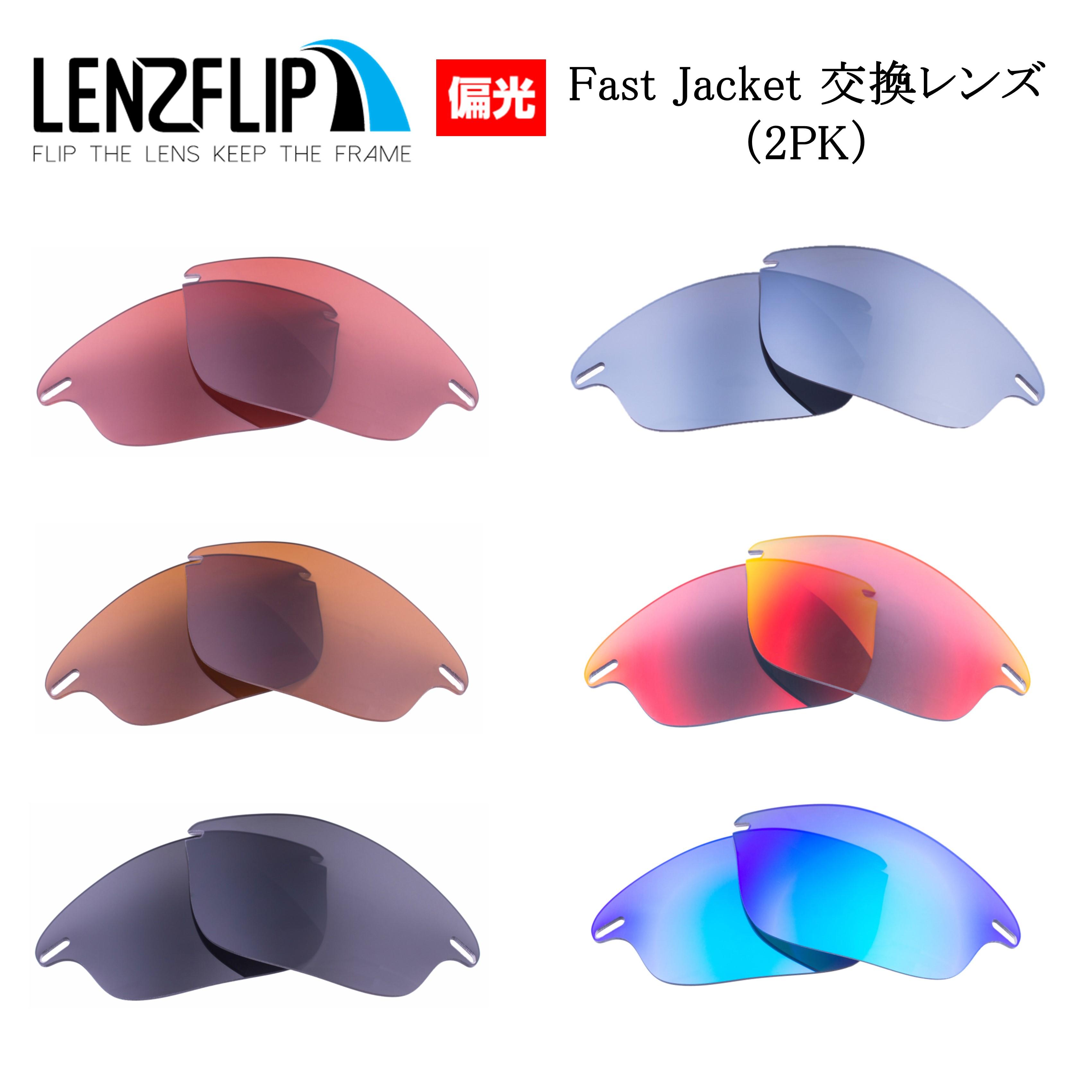 "LENZFLIPからお得な""2色組""が新登場 Oakley Fast Jacket にジャストフィット サングラス交換用レンズ 偏光レンズを試したことが無いなんてもったいない サングラス交換レンズ ファストジャケット レンズ2色セットオークリー オークリー 代引き不可 偏光レンズ 時間指定不可"