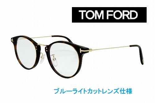 【トムフォード】PC眼鏡 輸入正規品 ラッピング無料 TOMFORDトムフォード ブルーライトカット眼鏡 TF0673-54F (49SIZE) BLUE 正規品【あす楽】ポイント2倍