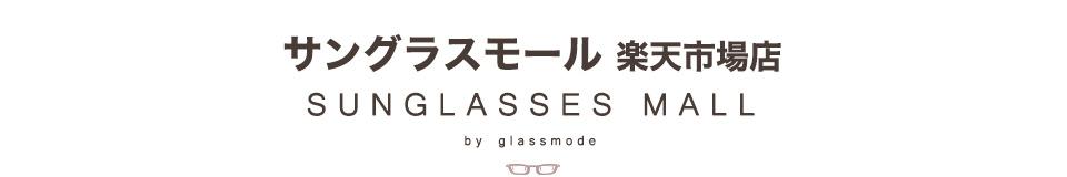 【サングラスモール】楽天市場店:ブランドサングラスとメガネフレーム激安の専門店です