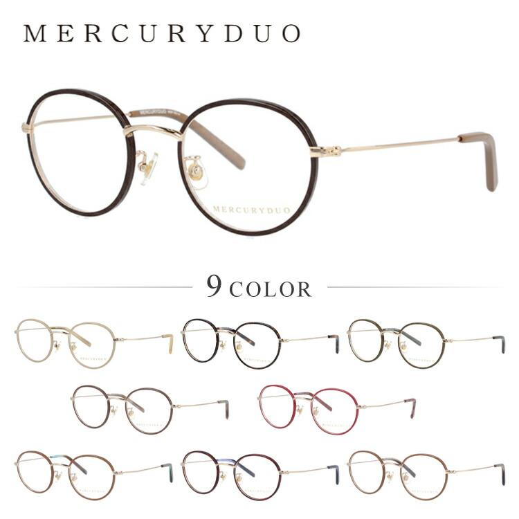 マーキュリーデュオ メガネフレーム MERCURYDUO 度付き 度なし 伊達 だて 眼鏡 MDF 6014 全4カラー 47サイズ ボストン型 レディース 女性用 アイウェア UVカット 紫外線対策 UV対策 おしゃれ ギフト