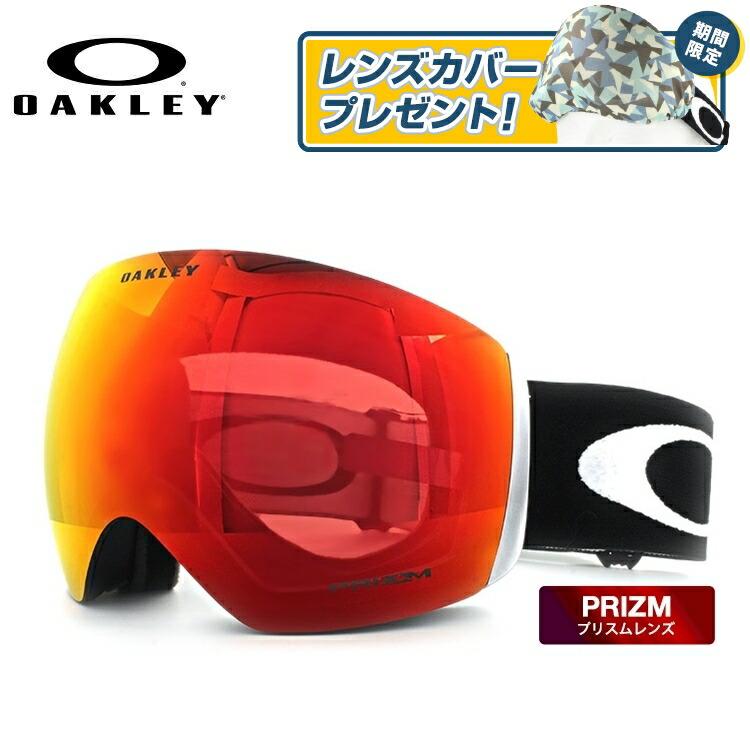 オークリー ゴーグル フライトデッキ プリズム ミラーレンズ レギュラーフィット OAKLEY FLIGHT DECK OO7050-33 メンズ レディース スキーゴーグル スノーボードゴーグル スノボ