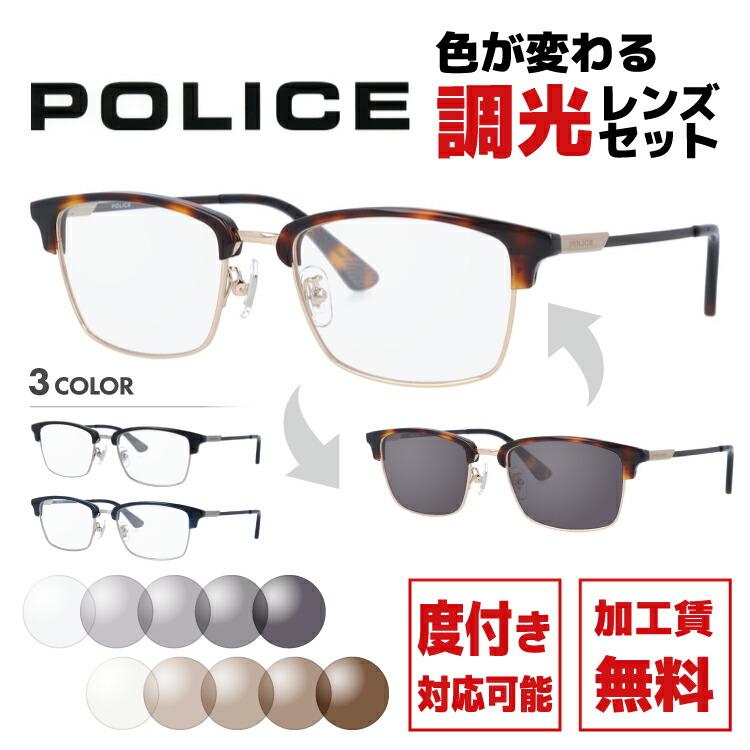 度付き対応 メガネに調光レンズをセット 送料無料/新品 眼鏡にもサングラスにも 調光伊達レンズ 調光度付きレンズ無料 ギフトラッピング無料 ポリス 調光サングラス 度付きメガネ POLICE 市場 伊達メガネ 全3カラー ブロー レディース メンズ ユニセックス 52サイズ VPL826J