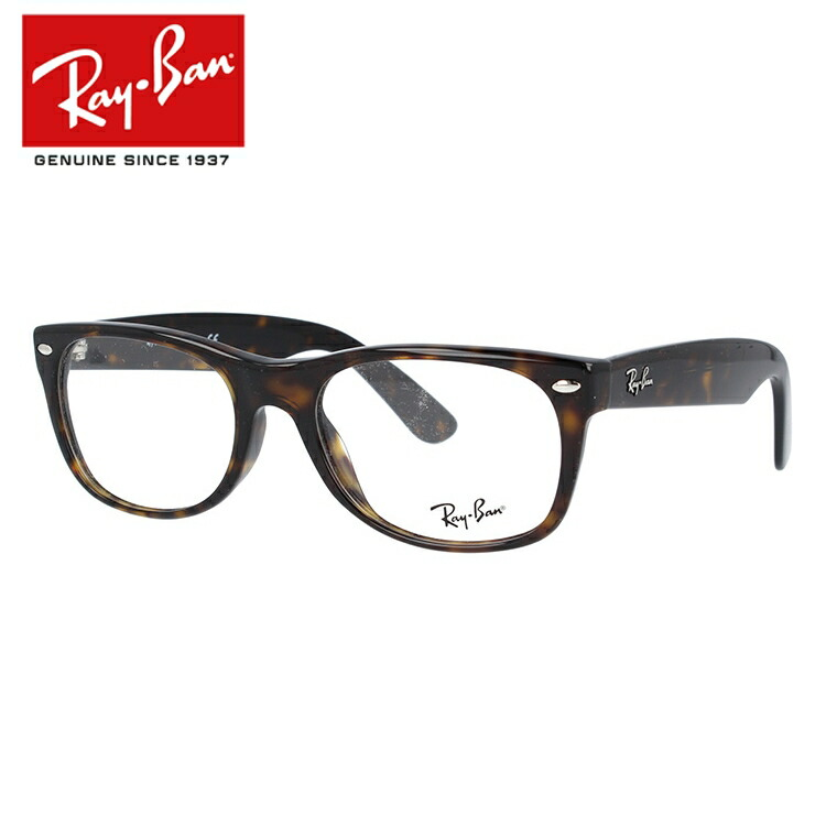 レイバン 眼鏡 Ray-Ban 定番ウェリントン型 伊達メガネ対応 RX5184F 2012 52サイズ ニューウェイファーラー ダークデミブラウン フルフィット RB5184F