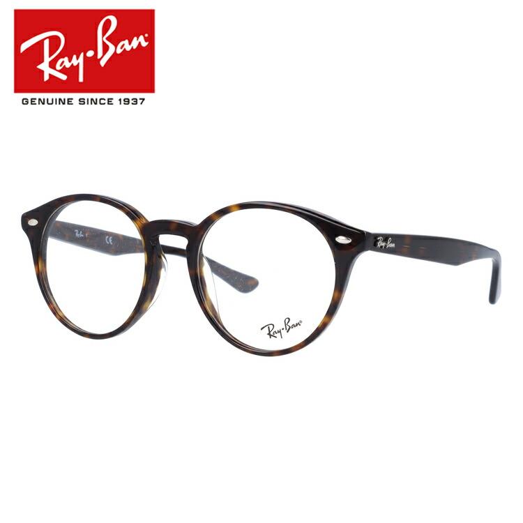 メガネ 度付き 度なし 伊達メガネ 眼鏡 レイバン Ray-Ban RX2180VF 2012 51 ハバナ 丸眼鏡 ラウンド RAYBAN RB2180VF 【ラウンド型】 UVカット 紫外線【海外正規品】