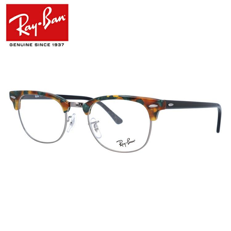 メガネ 度付き 度なし 伊達メガネ カラーレンズ 眼鏡 レイバン Ray-Ban RX5154 5493 51 グリーンハバナ クラブマスター CLUBMASTER RAYBAN RB5154 レンズセット UVカット 紫外線 サングラス