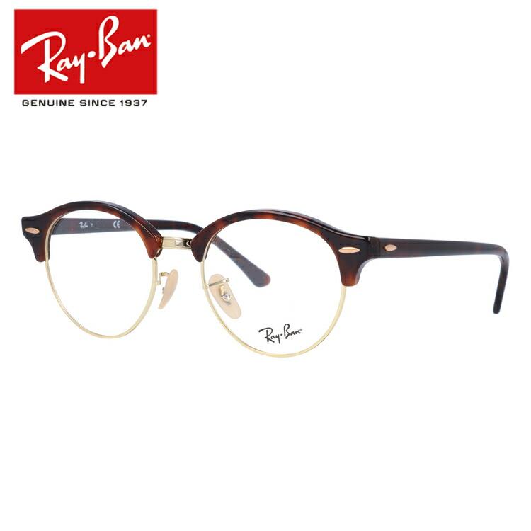 レイバン メガネ 度付き 度なし 伊達メガネ 眼鏡 Ray-Ban クラブラウンド CLUBROUND RX4246V 2372 49 (RB4246V 2372 49) サーモント型/ブロー型 メンズ レディース モデル UVカット 紫外線 【海外正規品】