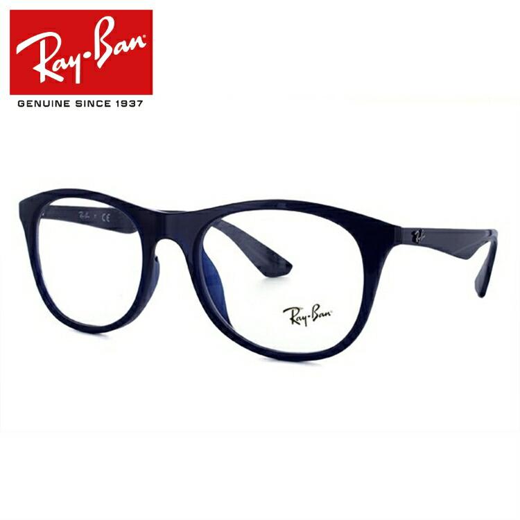 レイバン 眼鏡 国内正規品 Ray-Ban RX7085F 5584(RB7085F) 54 ブルー フルフィット(アジアンフィット) メンズ レディース 【ボストン型】