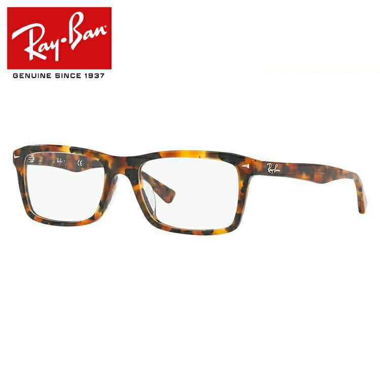 レイバン 眼鏡 伊達メガネ アジアンフィット Ray-Ban RX5287F (RB5287F) 5712 54サイズ 国内正規品 スクエア メンズ レディース 【スクエア型】