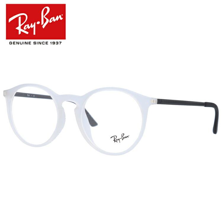 レイバン メガネ 度付き 度なし 伊達メガネ 眼鏡 Ray-Ban アジアンフィット RX7132F (RB7132F) 5781 52サイズ ボストン型 ユニセックス メンズ レディース UVカット 紫外線 【国内正規品】