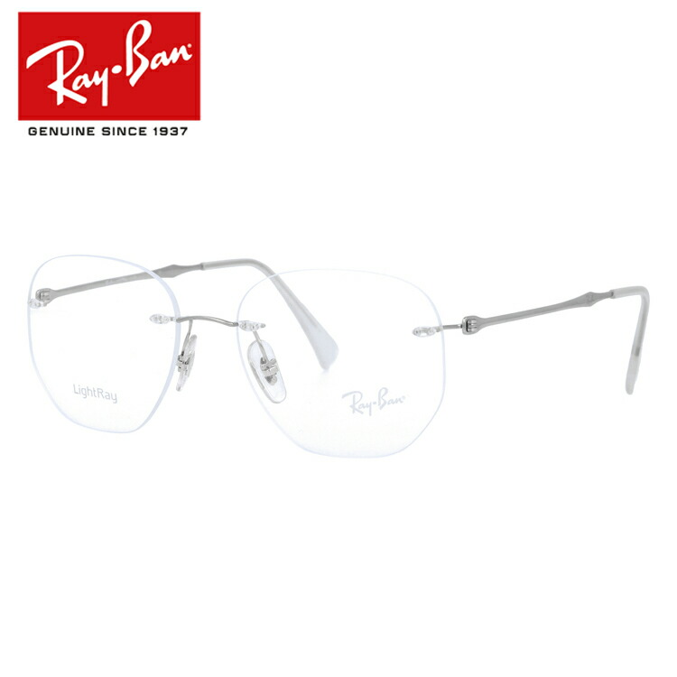 レイバン 伊達メガネ 眼鏡 2018新作 ライトレイ レギュラーフィット Ray-Ban LIGHTRAY RX8754 (RB8754) 1002 52サイズ 国内正規品 ヘキサゴナル メンズ レディース