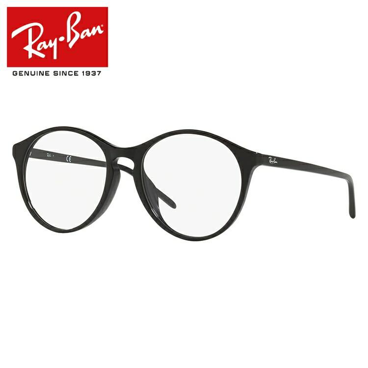 レイバン 伊達メガネ 眼鏡 フルフィット(アジアンフィット) Ray-Ban RX5371F (RB5371F) 2000 53サイズ 国内正規品 ボストン メンズ レディース RAYBAN