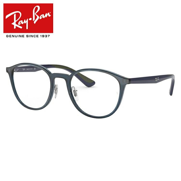 レイバン 伊達メガネ 眼鏡 レギュラーフィット Ray-Ban RX7156 (RB7156) 5796 51サイズ 国内正規品 ボストン メンズ レディース RAYBAN