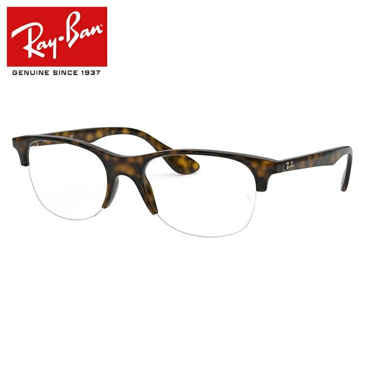 レイバン 眼鏡 伊達メガネ 2019新作 レギュラーフィット Ray-Ban RX4419V 2012 (RB4419V) 54サイズ 国内正規品 オーバル メンズ レディース