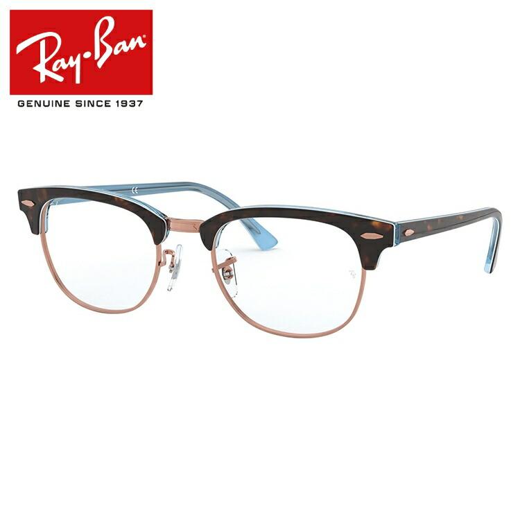 レイバン 眼鏡 伊達メガネ 2019新作 クラブマスター Ray-Ban CLUBMASTER RX5154 5885 (RB5154) 49サイズ 国内正規品 ブロー メンズ レディース