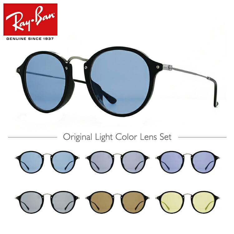 レイバン Ray-Ban メガネ フレーム 眼鏡 度付き 数量限定アウトレット最安価格 人気ブランド 度なし 伊達 老眼鏡 PCメガネ メンズ レディース アイウェア 2000 UVカット RX2447VF RB2447VF 海外正規品 サングラス UV対策 オリジナルレンズカラー ライトカラー 紫外線 ギフト 49サイズ