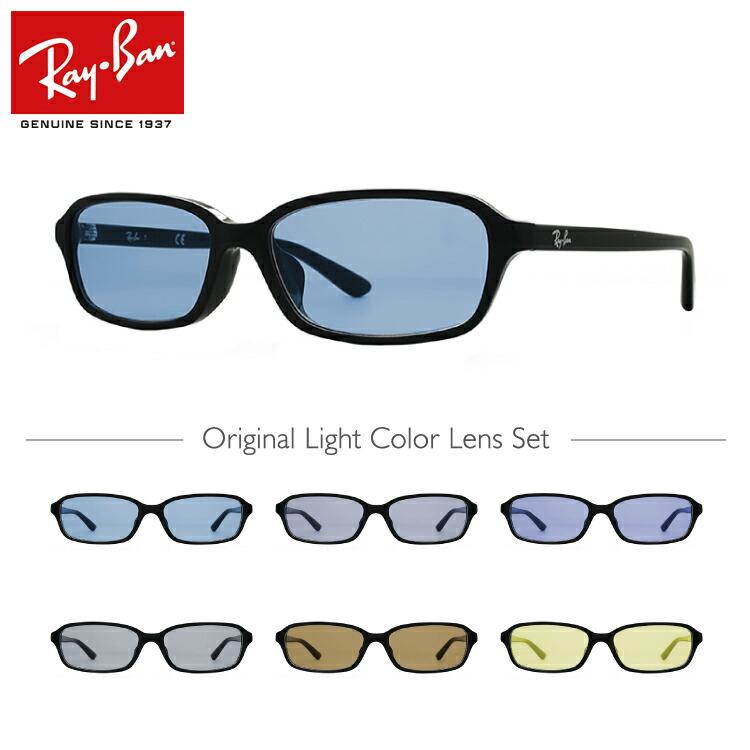 レイバン サングラス オリジナルレンズカラー ライトカラー フルフィット(アジアンフィット) Ray-Ban RX5293D (RB5293D) 2000 55サイズ メンズ レディース