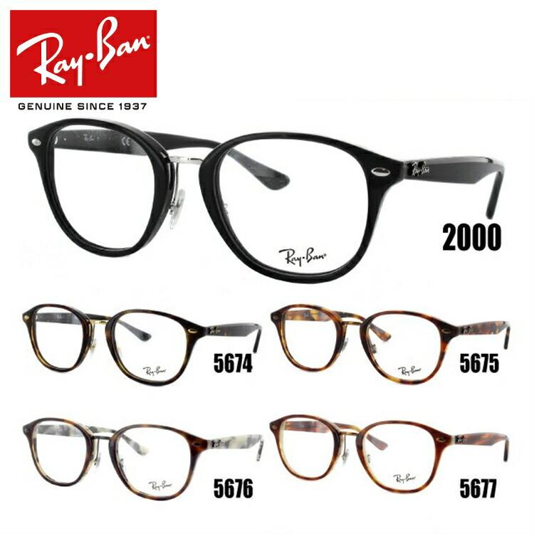 レイバン Ray-Ban 眼鏡 国内正規品 RX5355F 2000/5674/5675/5676/5677(RB5355F) 51 フルフィット(アジアンフィット) メンズ レディース