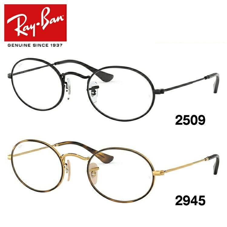 レイバン メガネ 度付き 度なし 伊達メガネ 眼鏡 オーバルオプティクス Ray-Ban OVAL OPTICS RX3547V (RB3547V) 全2カラー 51サイズ オーバル UVカット 紫外線 【国内正規品】