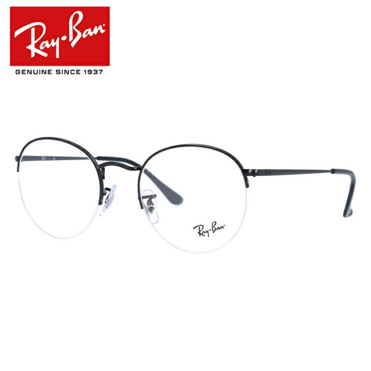 レイバン 伊達メガネ 眼鏡 レギュラーフィット Ray-Ban RX3947V (RB3947V) 2509 48/51サイズ 国内正規品 ボストン メンズ レディース RAYBAN