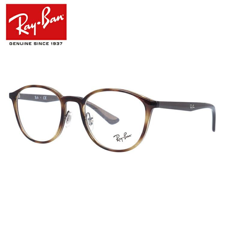 レイバン 伊達メガネ 眼鏡 2018新作 レギュラーフィット Ray-Ban RX7156 (RB7156) 2012 51/53サイズ 国内正規品 ボストン メンズ レディース RAYBAN