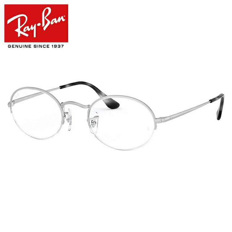 レイバン 眼鏡 伊達メガネ 2019新作 Ray-Ban RX6547 2538 (RB6547) 49/52サイズ 国内正規品 オーバル メンズ レディース