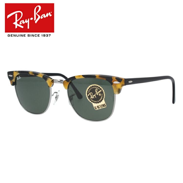 レイバン サングラス クラブマスター CLUBMASTER Ray-Ban RB3016 1157 51 べっ甲 サーモント型/ブロー型 G-15 グリーン メンズ レディース モデル RAYBAN UVカット 【海外正規品】