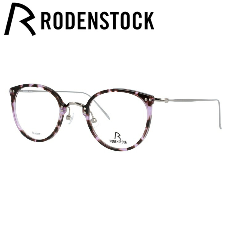 メガネ 度付き 度なし 伊達メガネ カラーレンズ 眼鏡 ローデンストック RODENSTOCK R7079-D 46/48サイズ 国内正規品 ボストン ユニセックス メンズ レディース レンズセット UVカット 紫外線 サングラス